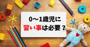 0~1歳の赤ちゃんに習い事は必要?