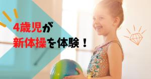 新体操の習い事を4歳児がやってみた体験談をブログで紹介