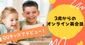 3歳からのオンライン英会話QQキッズの受講体験談をブログで公開しています。